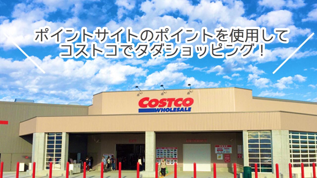 ショッピング コストコ ネット